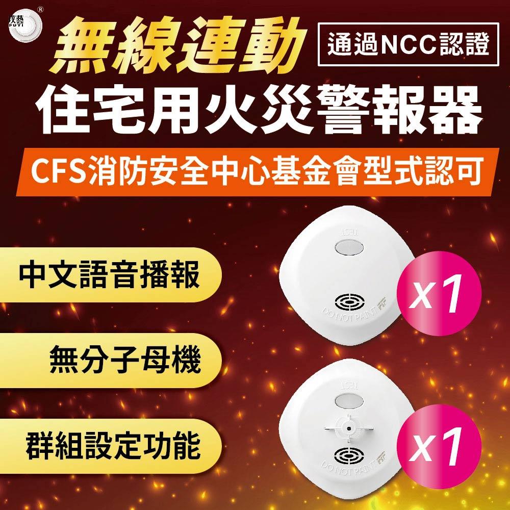 【宏力】RF無線連動 偵煙+定溫 住宅用火災警報器_2入組(消防署核可/中文語音播報) NQ3S_RF+NQ3F_RF