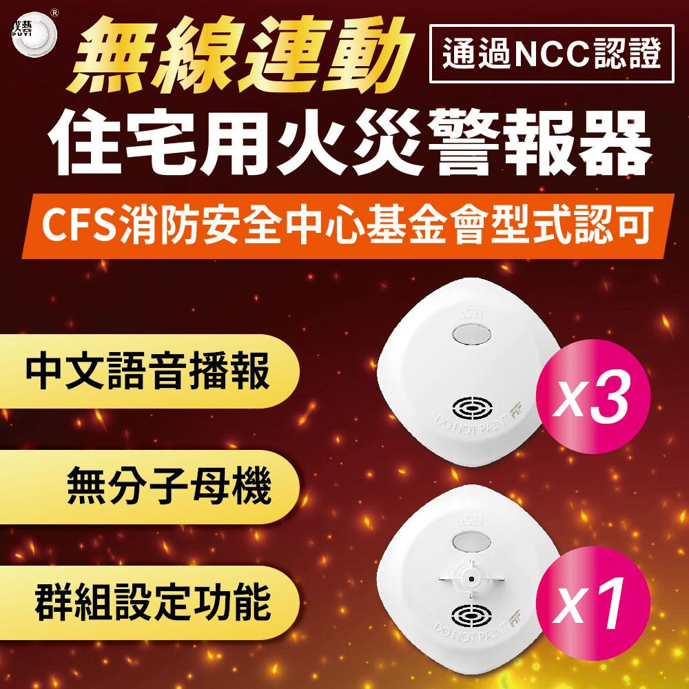 【宏力】RF無線連動 偵煙+定溫 住宅用火災警報器_4入組(消防署核可/中文語音播報) NQ3S_RF*3+NQ3F_RF