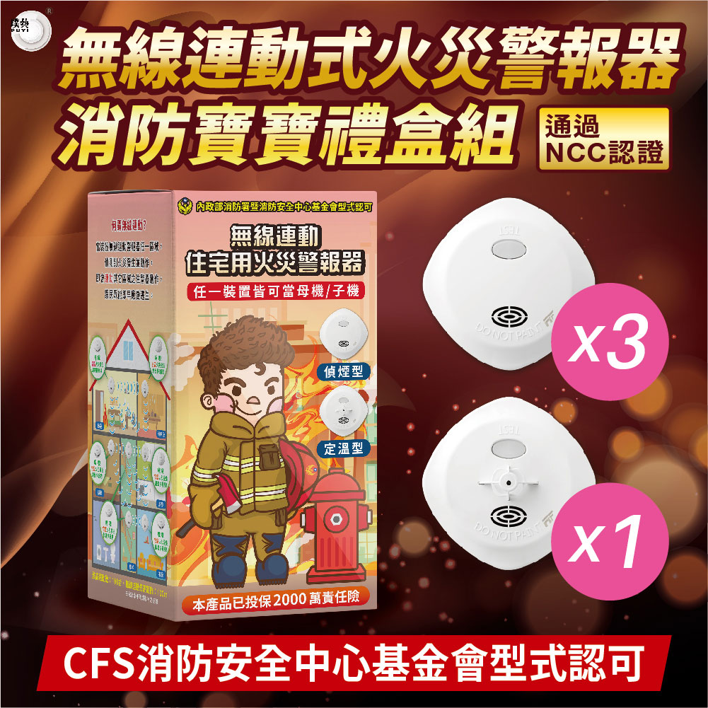 【宏力】RF無線連動 偵煙+定溫 住宅用火災警報器_消防寶寶禮盒4入組 NQ3S_RF*3+NQ3F_RF