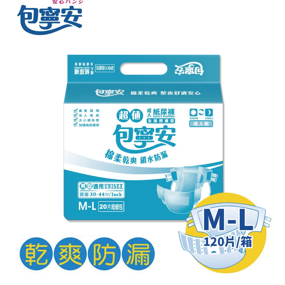 【包寧安】乾爽型(黏貼式)成人紙尿褲 M-L 20片*6包/箱(兩箱送魚油 送完為止)