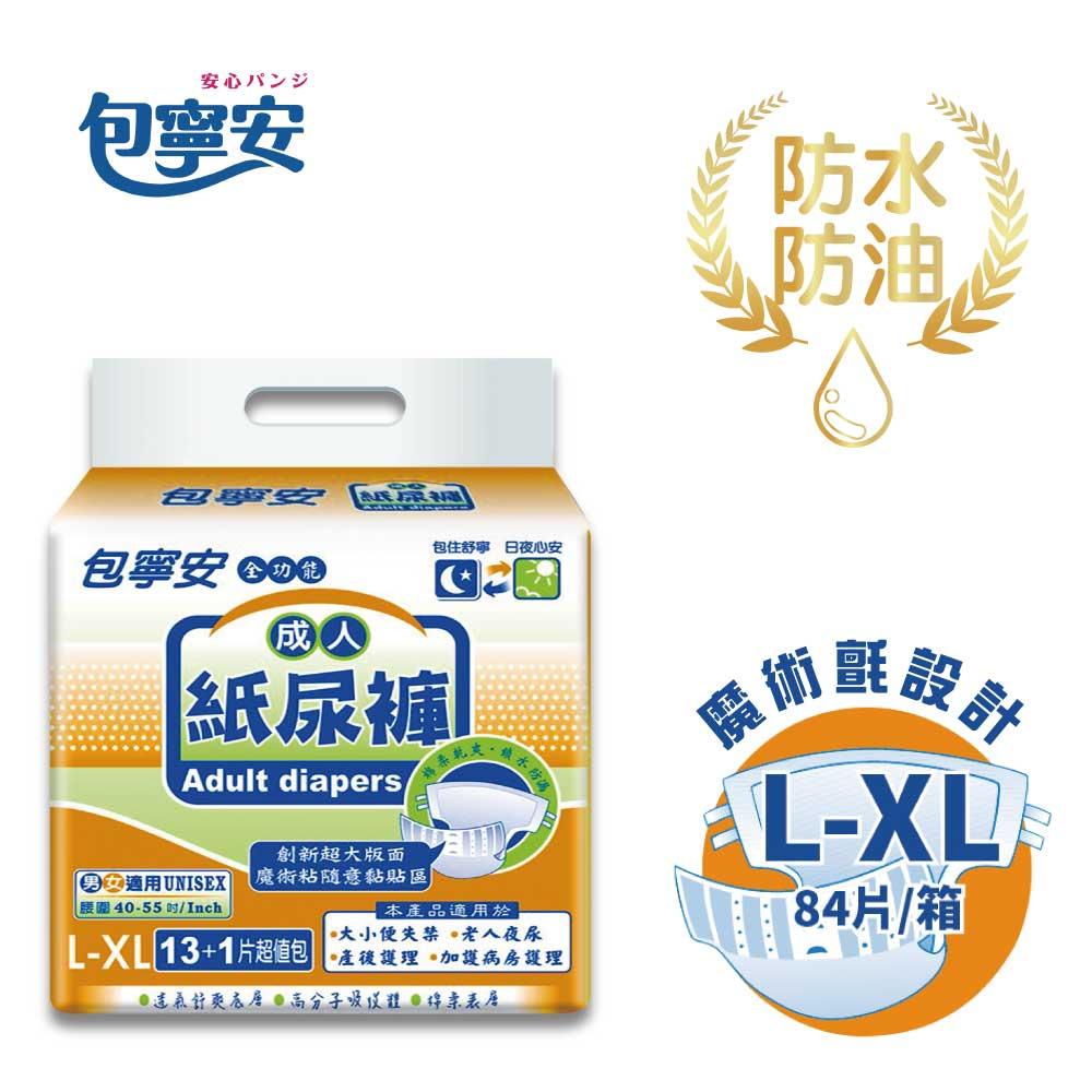 【包寧安】全功能加強型 成人紙尿褲 黏貼型L-XL(14片*6包/箱)