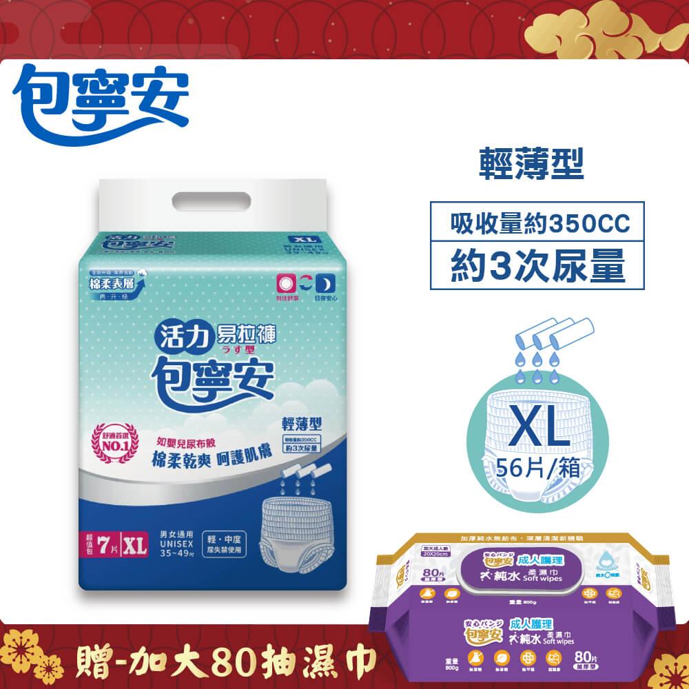 【包寧安】棉柔護膚 活力易拉褲XL(7片*8包/箱)