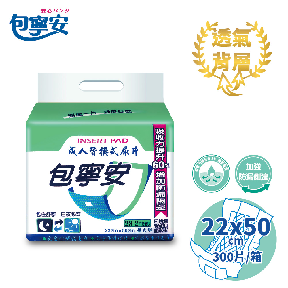 【包寧安】乾爽防漏替換式尿片(30片*10包/箱)