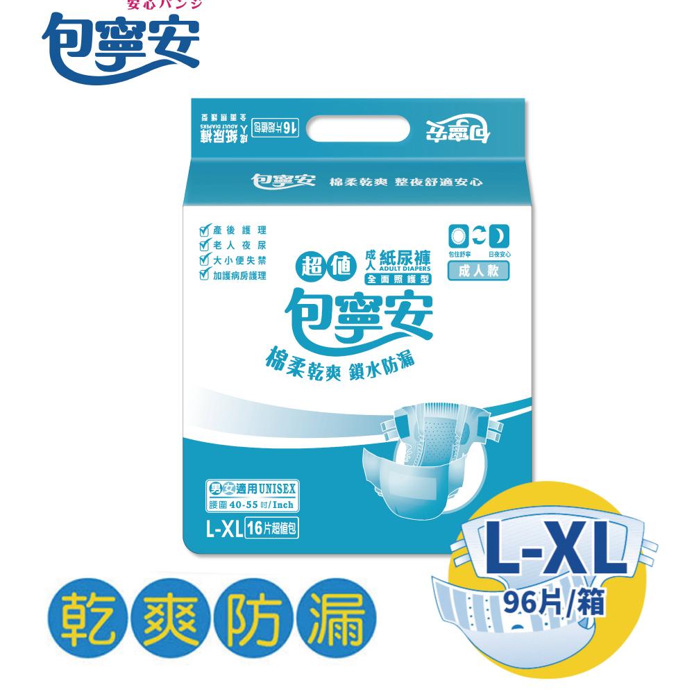 【包寧安】乾爽防漏 成人紙尿褲 黏貼型L-XL(16片*6包/箱)