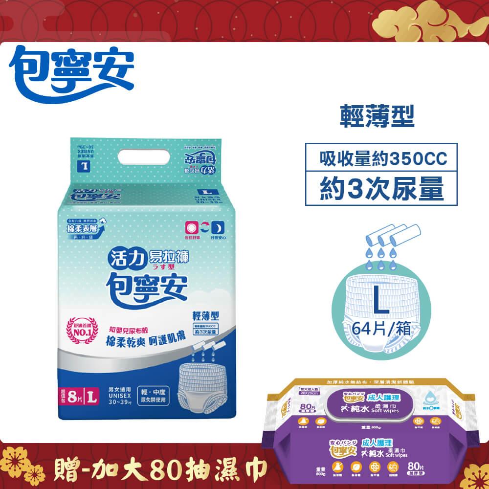 【包寧安】棉柔護膚 活力易拉褲L(8片*8包/箱)