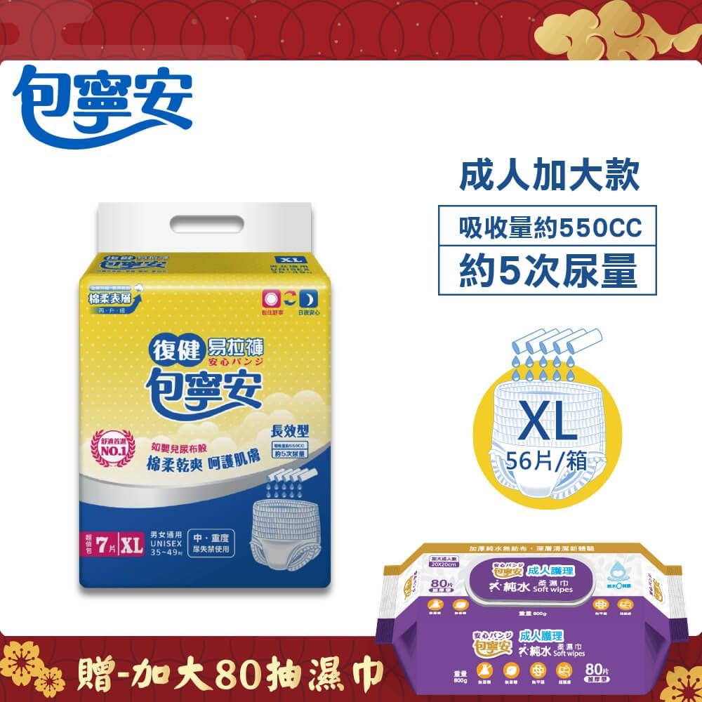 【包寧安】棉柔護膚 復健易拉褲XL(7片*8包/箱)