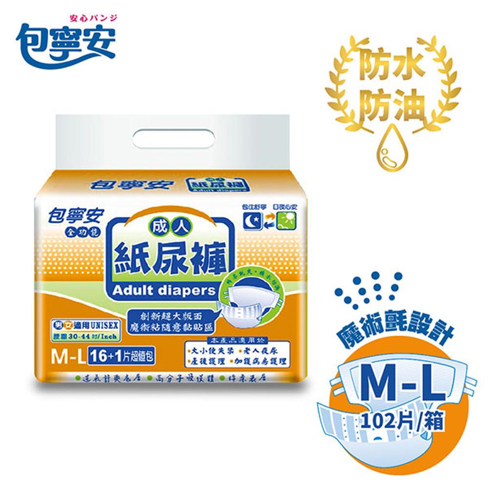 【包寧安】全功能加強型 成人紙尿褲 黏貼型M-L(17片*6包/箱)