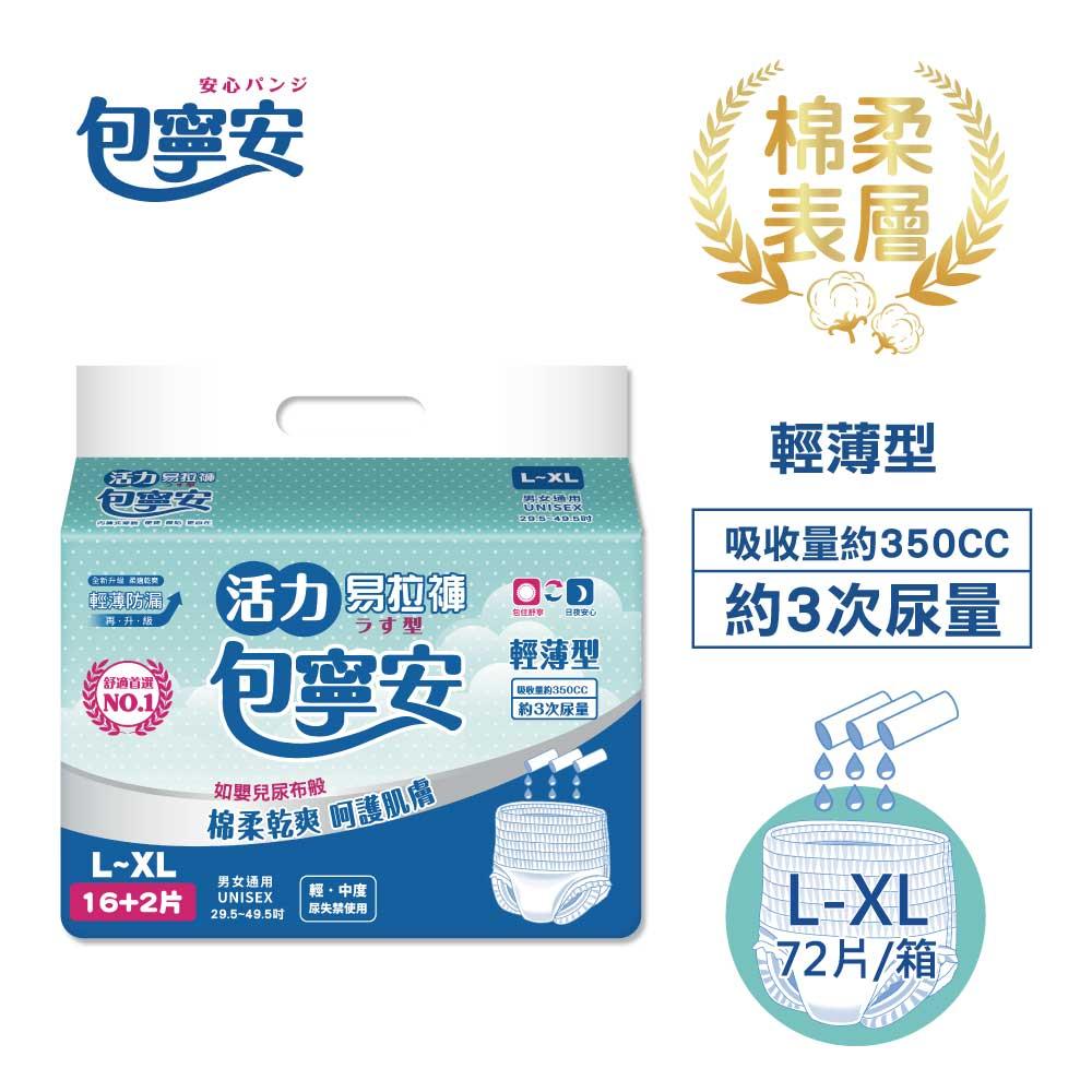 【包寧安】活力易拉褲L-XL(18片*4包/箱)