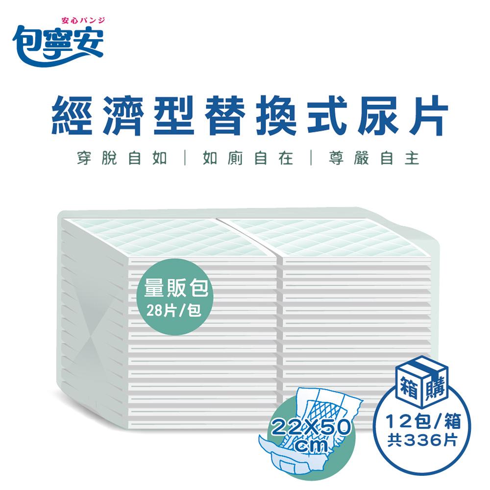 【包寧安】經濟型防漏替換式尿片(28片*12包/箱)