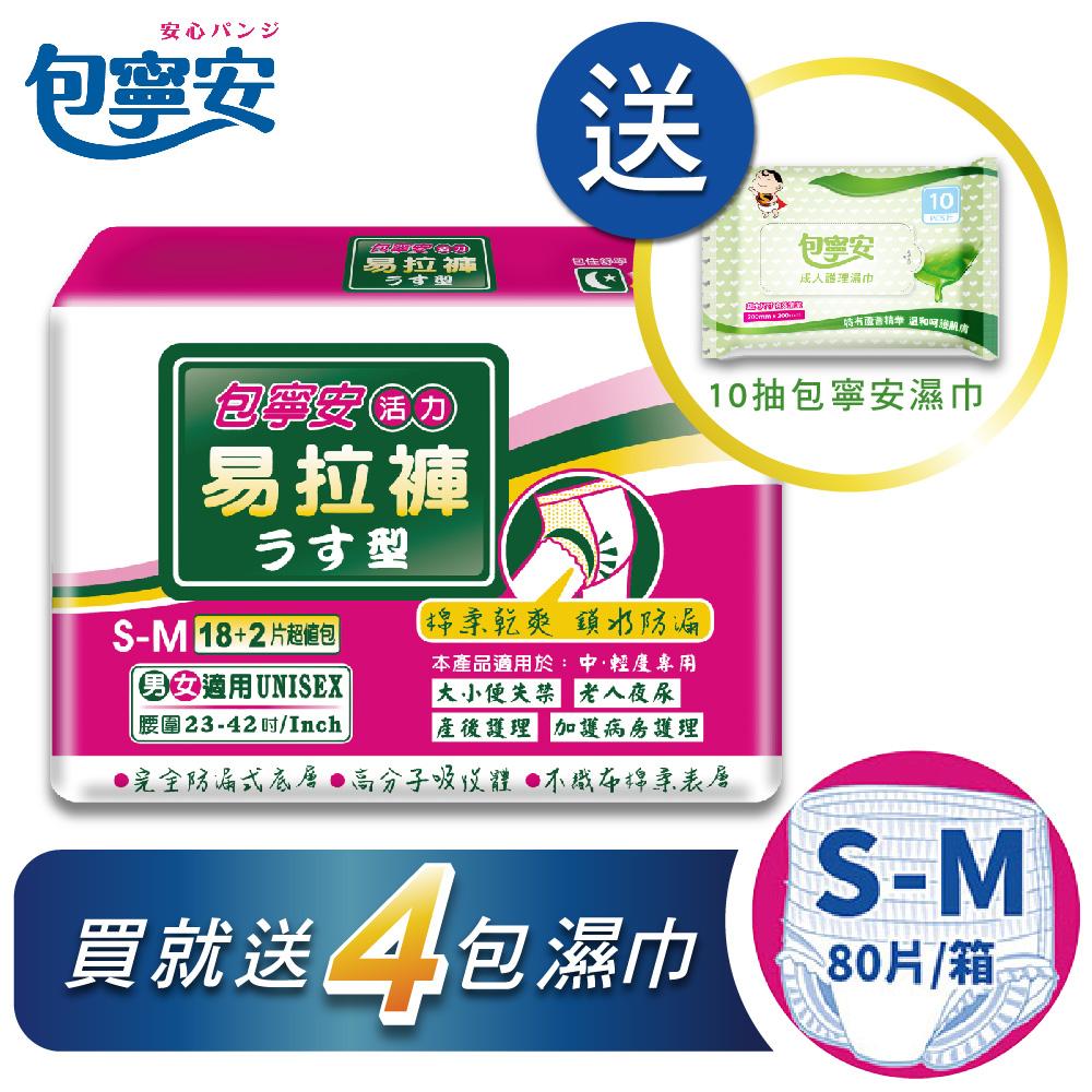 【包寧安】活力易拉褲S-M(20片*4包/箱)