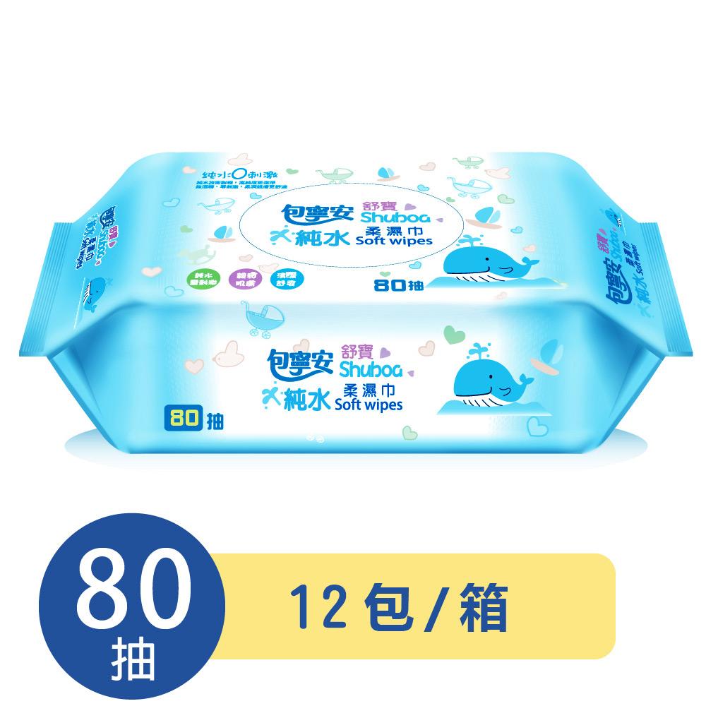 【包寧安】純水80抽潔淨柔濕巾x12包/箱(無蓋)