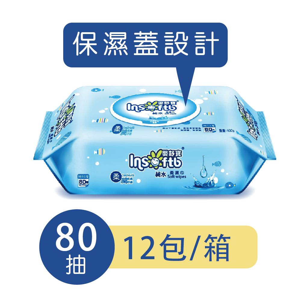 【嬰舒寶】純水柔膚濕巾(加蓋) (80抽X12包/箱)
