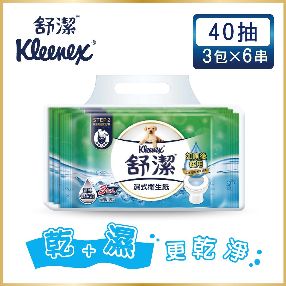 【舒潔】濕式衛生紙40抽 3包x6串(共18包) 【贈-6包10抽濕式衛生紙】
