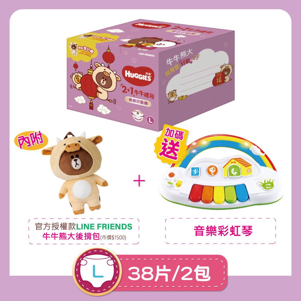 【好奇】裸感好動褲Line Friends 2+1牛年限定禮箱-(L38x2包+牛牛熊大後揹包)加碼送音樂彩虹琴
