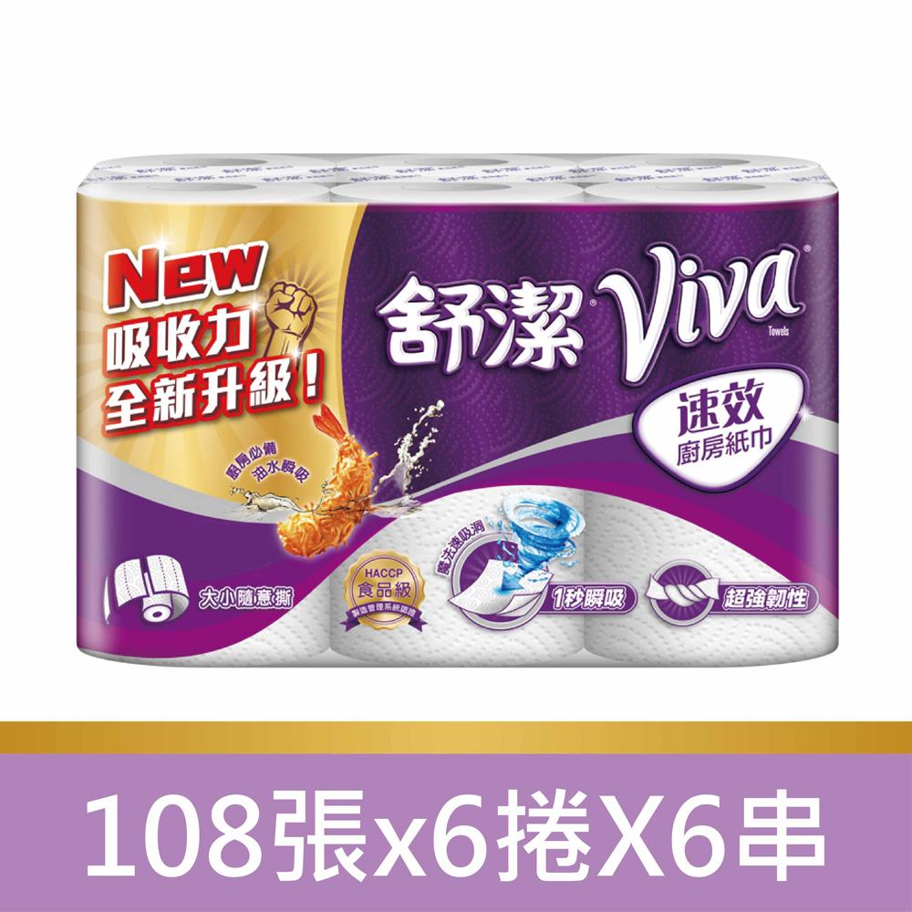 【舒潔】速效廚房紙巾 108張x6捲X6串(原廠袋裝直出)