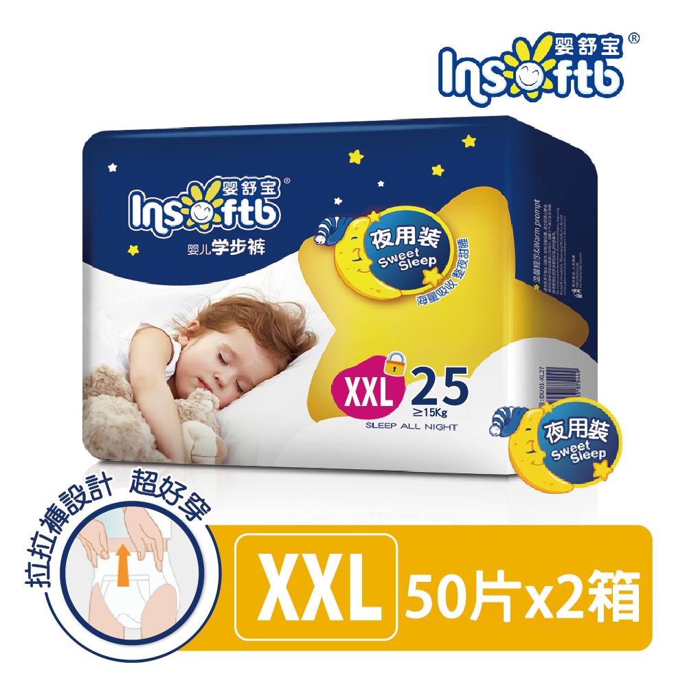 嬰舒寶 大寶寶穿的拉拉褲 學步褲 XXL (25片x2包x2箱)