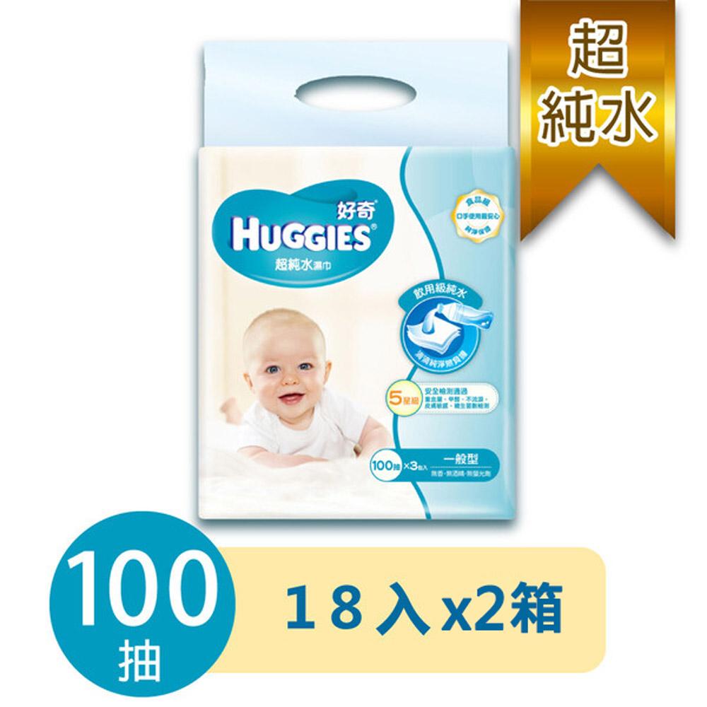 【好奇】純水嬰兒濕巾一般型(100抽x3包x6串x2箱)