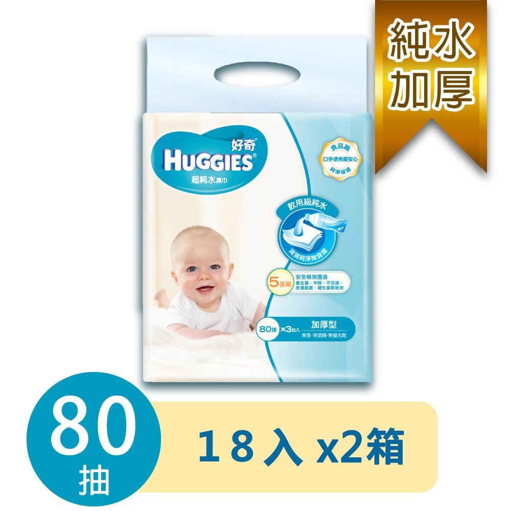【好奇】純水嬰兒濕巾-加厚型(80抽x3包x6串x2箱)