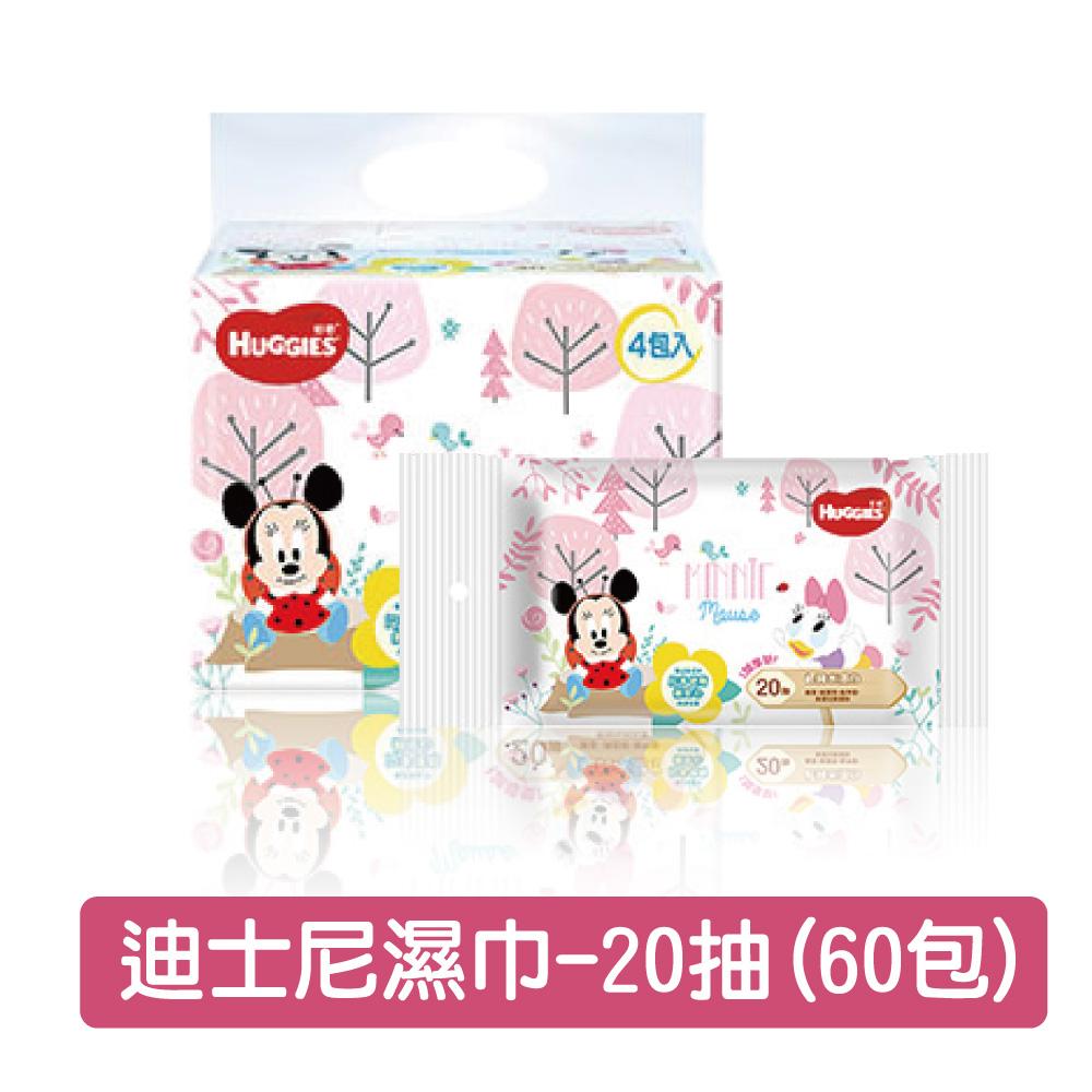 【好奇】純水迪士尼限定版(加厚型)嬰兒濕巾(20抽x4包x15串)