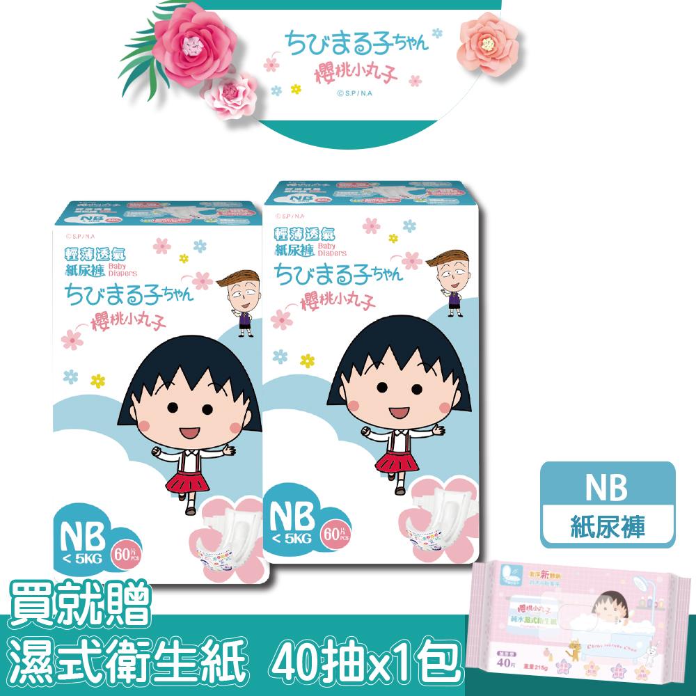 櫻桃小丸子 輕薄透氣紙尿褲(黏貼型) NB(60片x2包)【贈-櫻桃小丸子80抽濕巾】