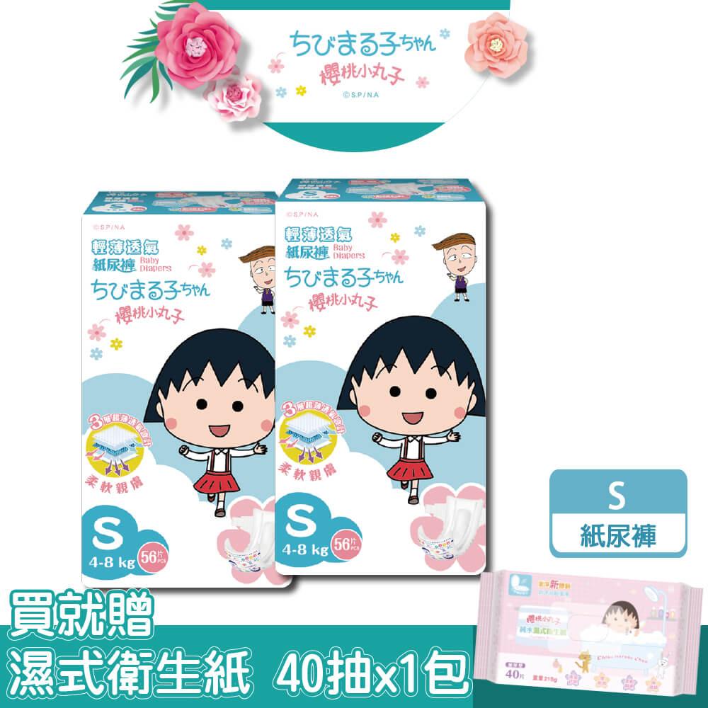 櫻桃小丸子 輕薄透氣紙尿褲(黏貼型) S(56片x2包)【贈-櫻桃小丸子80抽濕巾】