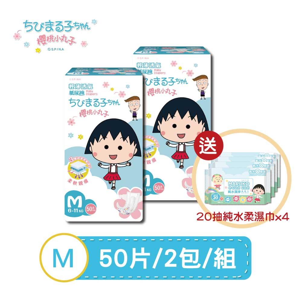 櫻桃小丸子 輕薄透氣紙尿褲(黏貼型) M(50片x2包)【贈-櫻桃小丸子80抽濕巾】