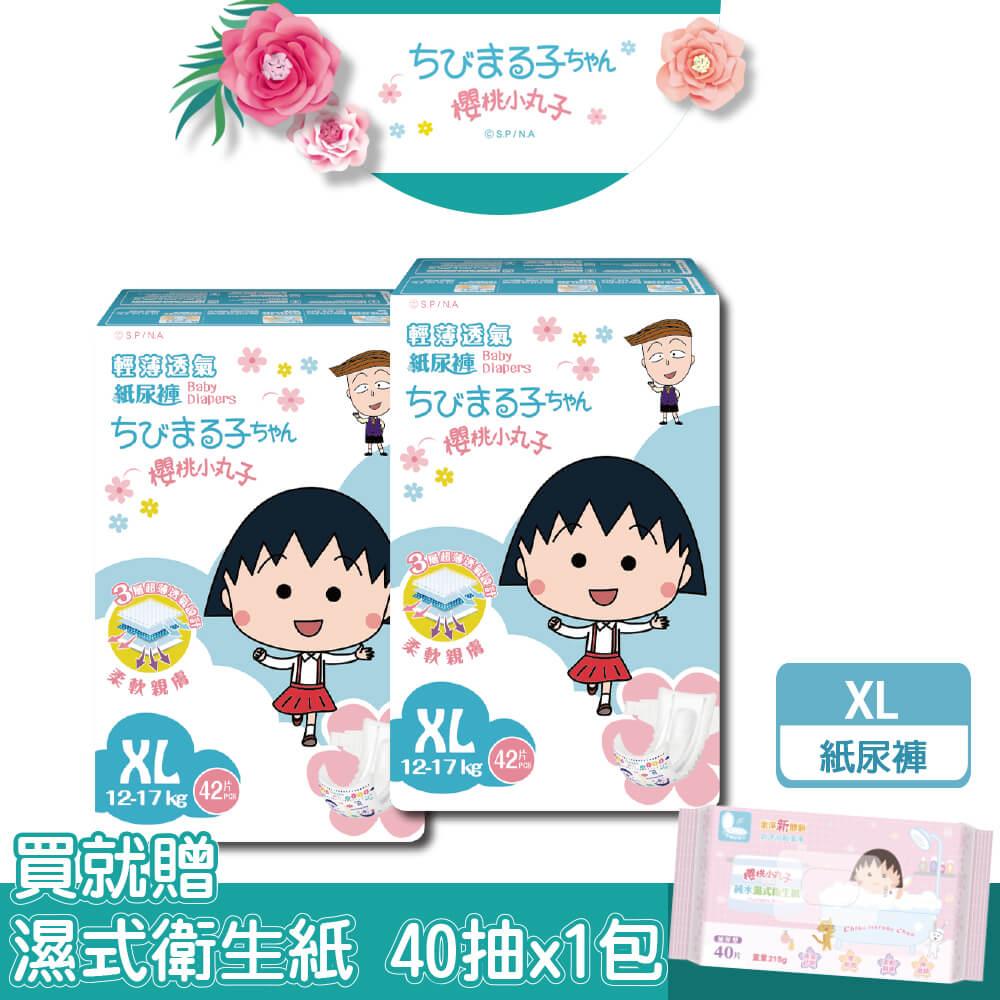 櫻桃小丸子 輕薄透氣紙尿褲(黏貼型) XL(42片x2包)【贈-櫻桃小丸子80抽濕巾】