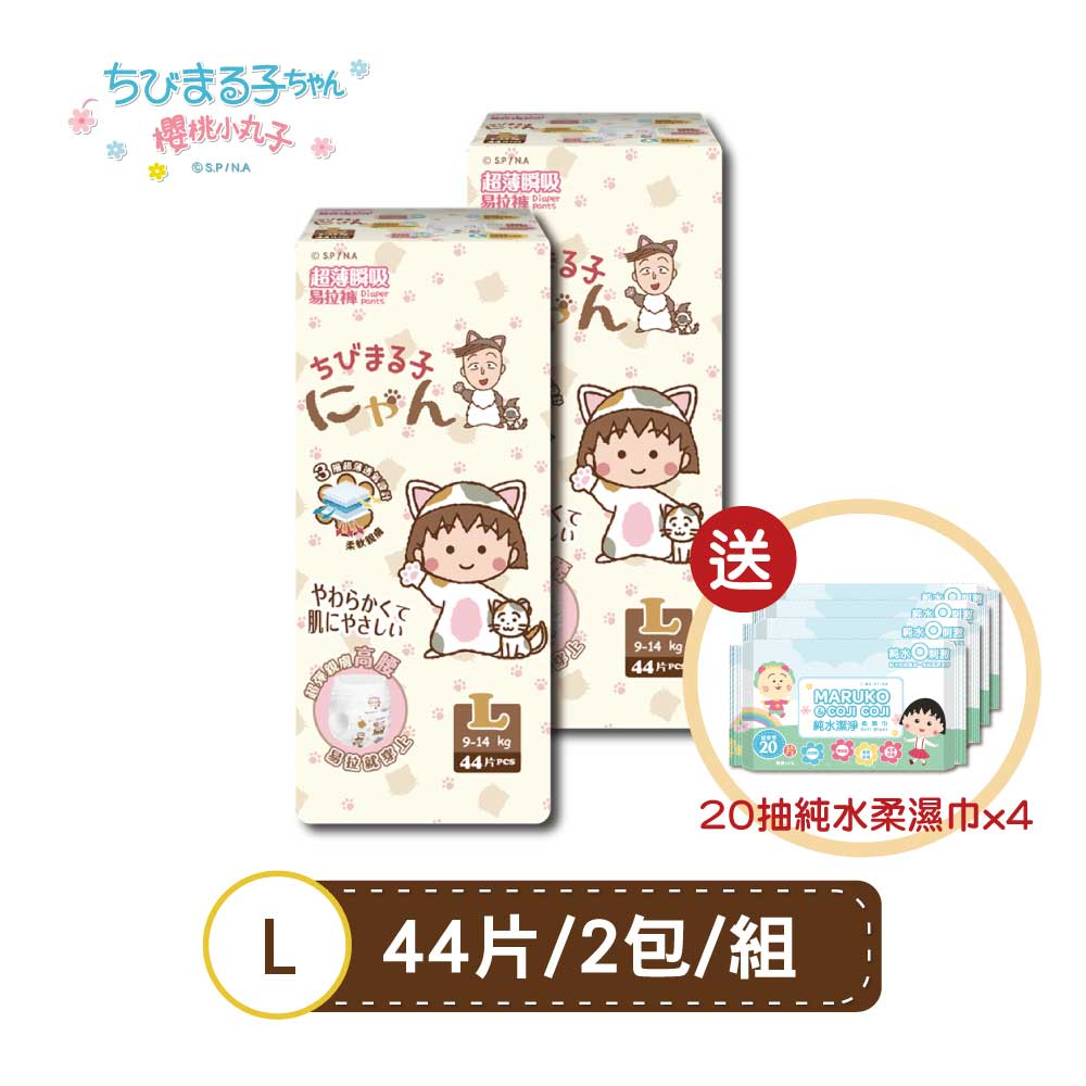 櫻桃小丸子 超薄瞬吸 易拉褲(褲型) L(44片x2包)【贈-櫻桃小丸子80抽濕巾】