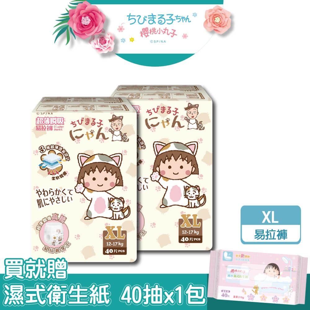 櫻桃小丸子 超薄瞬吸 易拉褲(褲型) XL(40片x2包)【贈-櫻桃小丸子80抽濕巾】