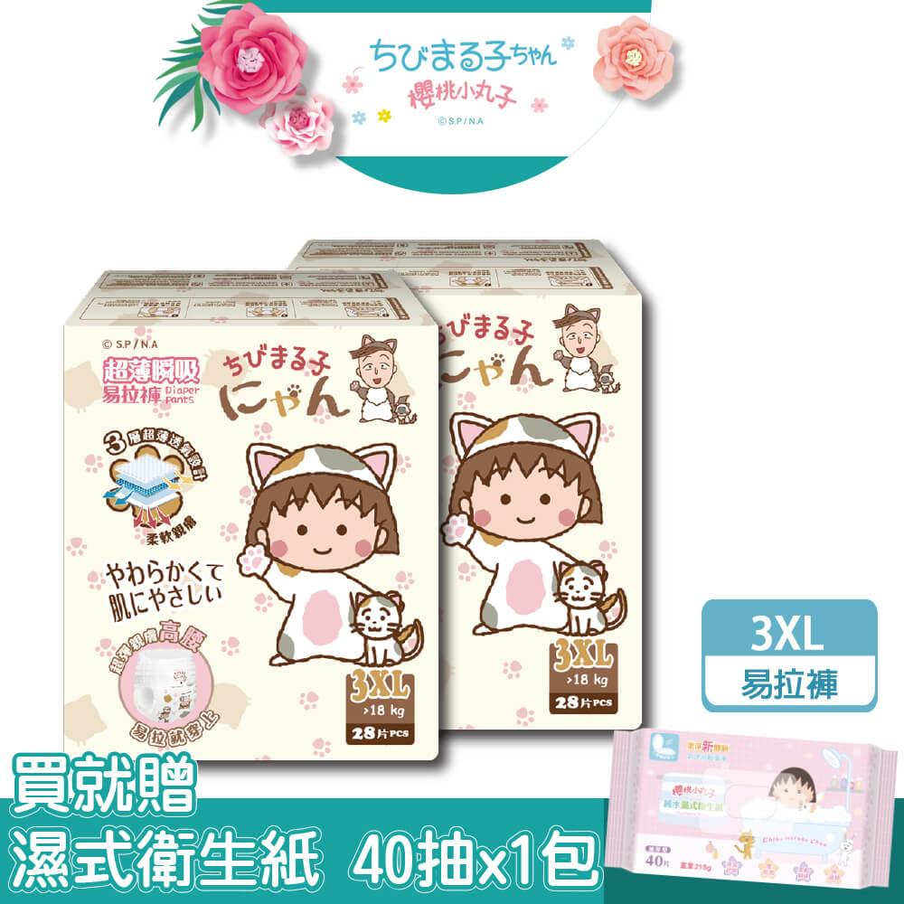 櫻桃小丸子 超薄瞬吸 易拉褲(褲型) 3XL(28片x2包)【贈-櫻桃小丸子80抽濕巾】