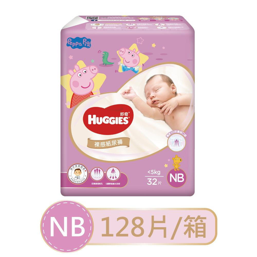 【好奇】裸感紙尿褲-佩佩豬款/NB(32片x4包,共128片/箱)