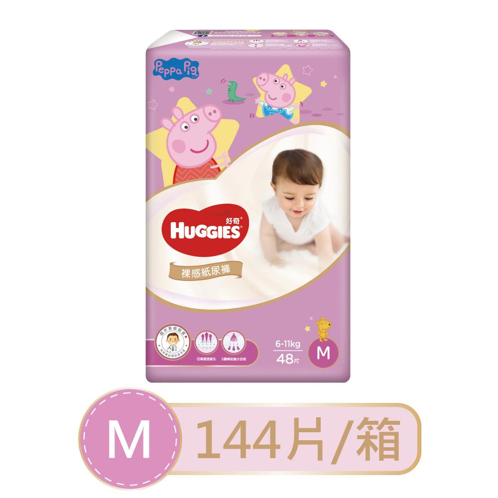 【好奇】裸感紙尿褲-佩佩豬款/M(48片x3包,共144片/箱)
