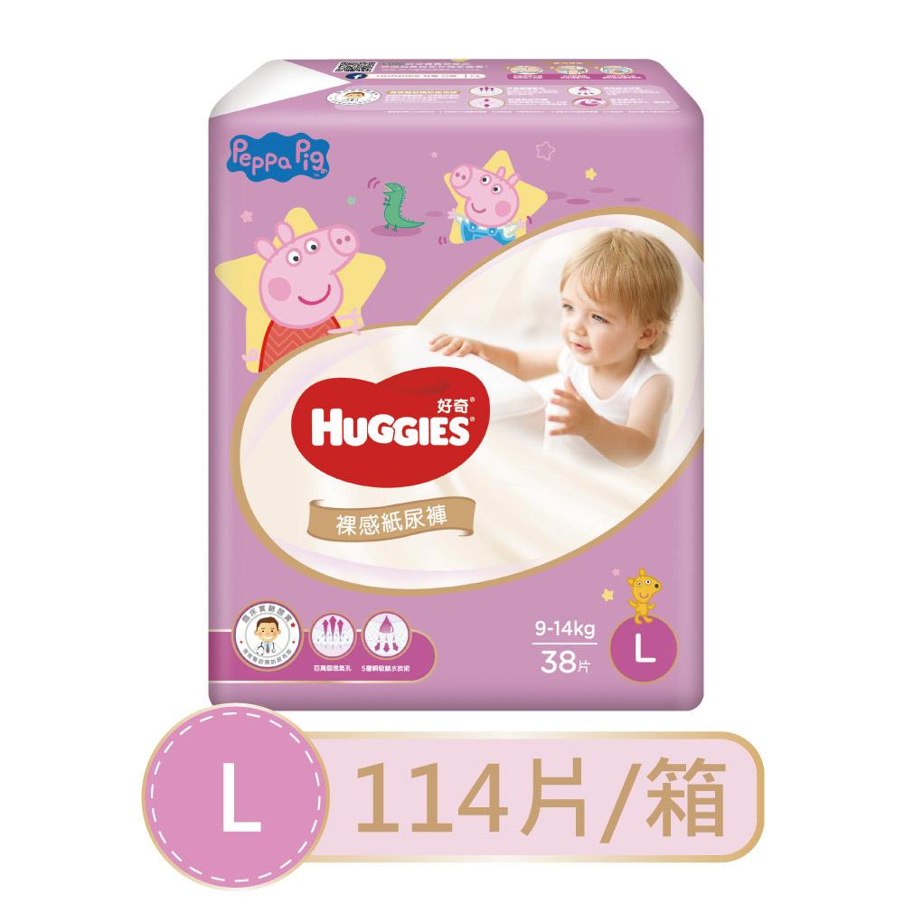 【好奇】裸感紙尿褲-佩佩豬款/L(38片x3包,共114片/箱)