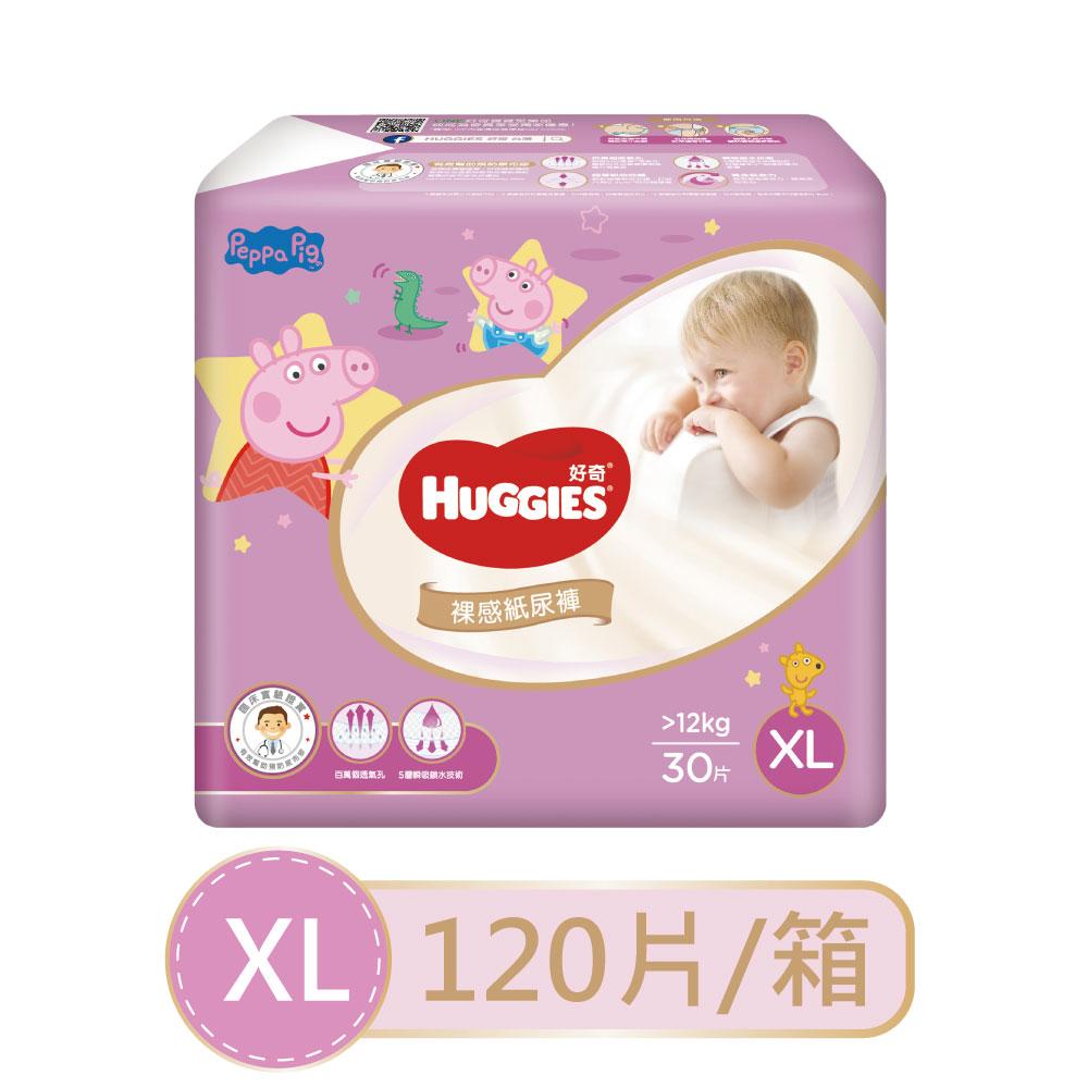 【好奇】裸感紙尿褲-佩佩豬款/XL(30片x4包,共120片/箱)