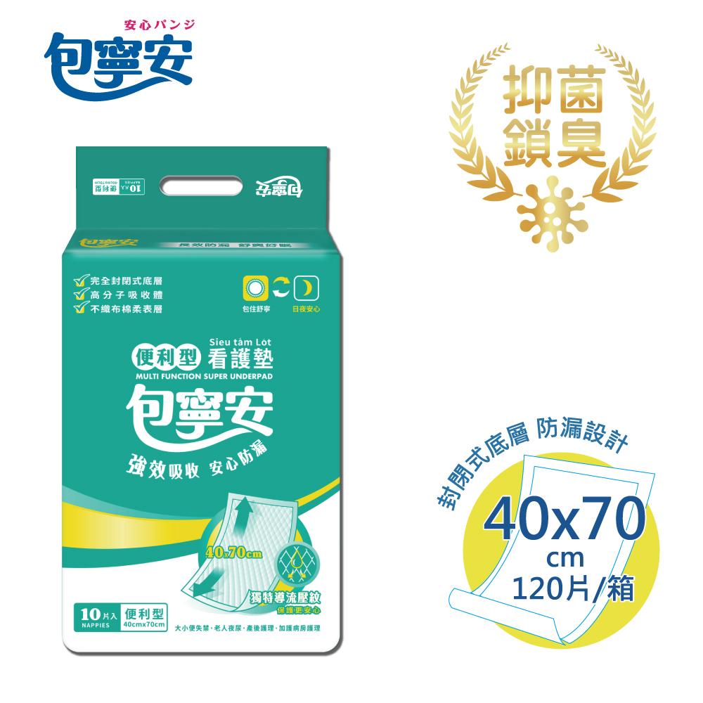 【包寧安】便利型看護墊(40x70CM)(10片x12包)