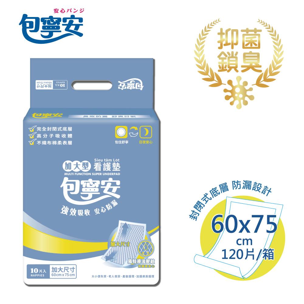 【包寧安】加大型看護墊(60x75CM)(10片x12包)