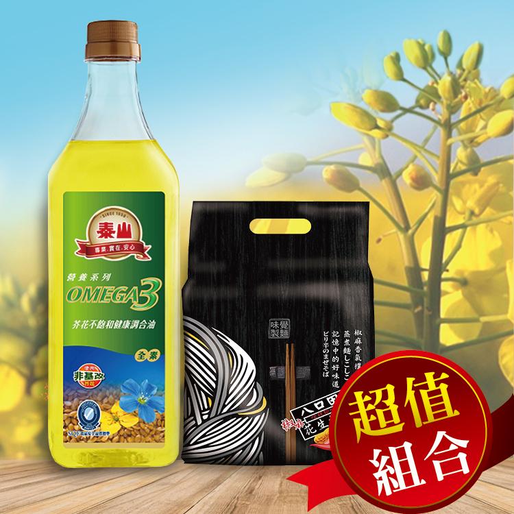 【泰山油品】OMEGA芥花不飽和健康調合油2罐+椒麻花生拌麵2袋