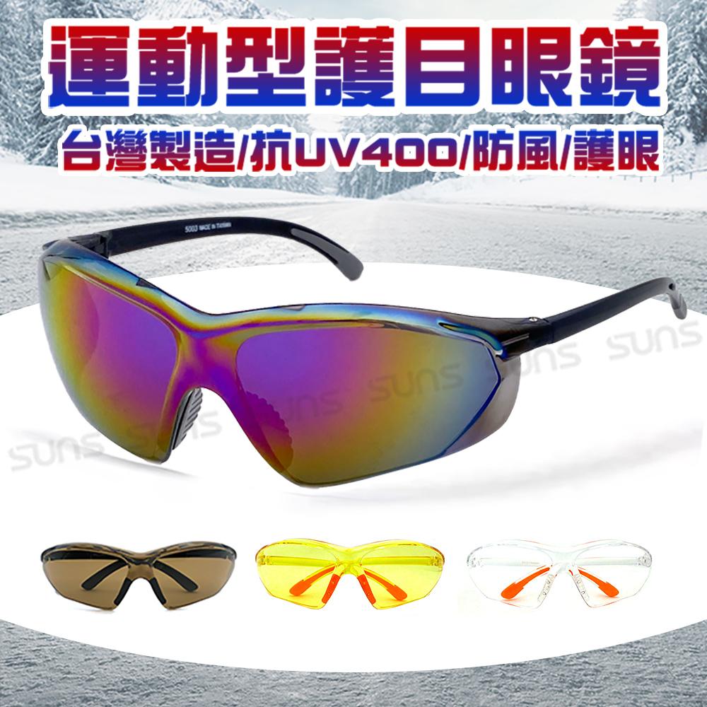 MIT護目鏡 防護 運動型 太陽眼鏡 抗UV【50503】