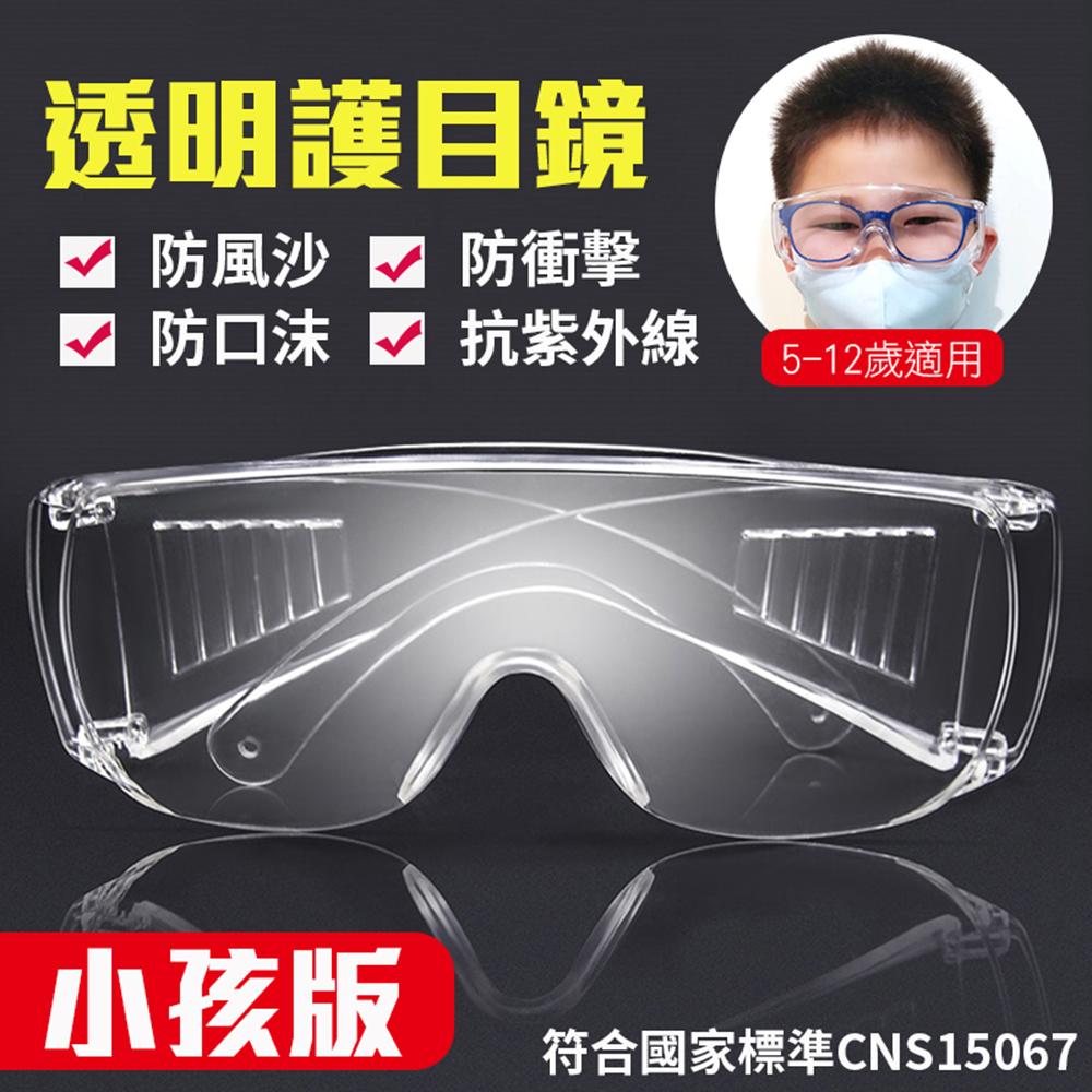 MIT兒童護目鏡 大框 防霧+防護 可套式 抗UV【Z857】