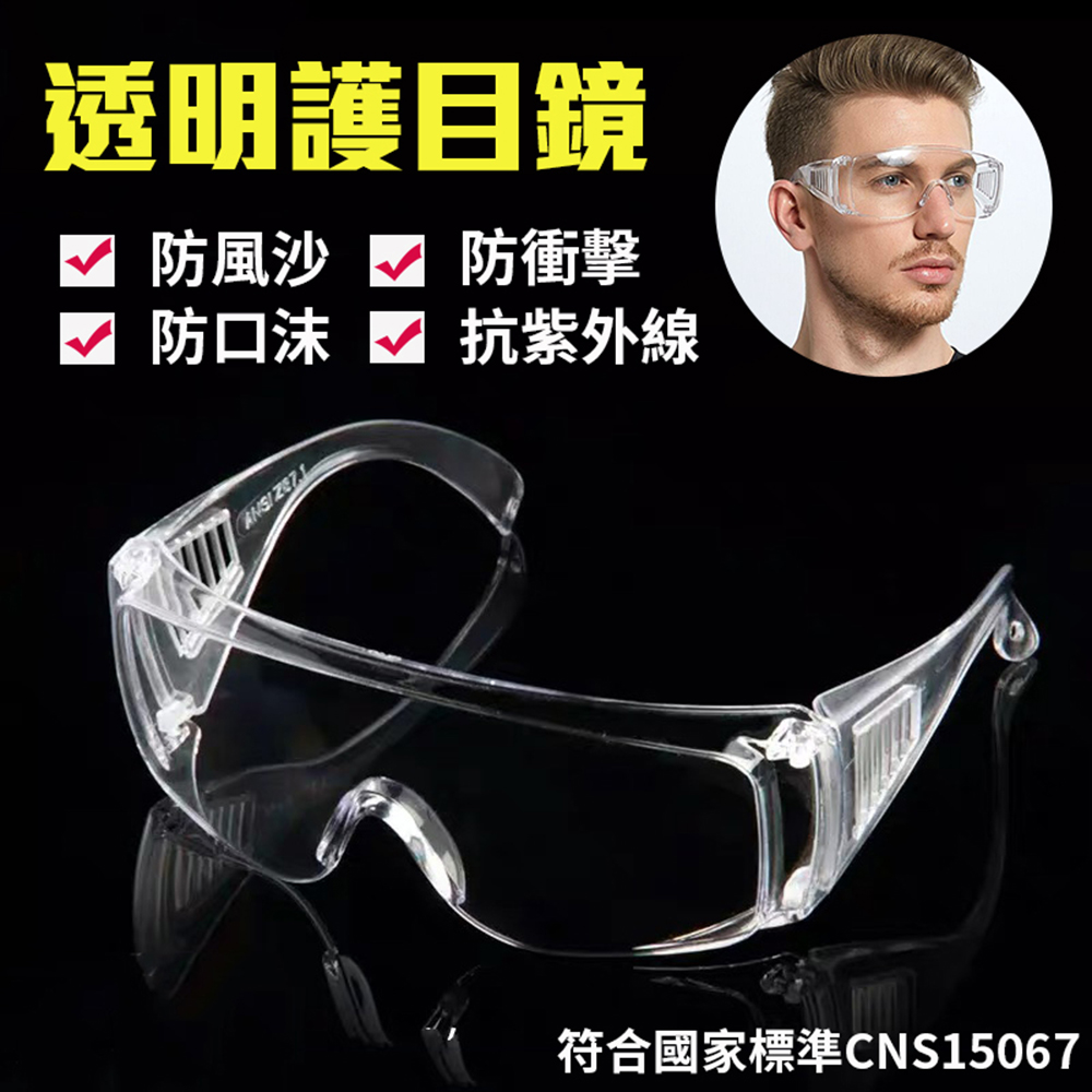 MIT護目鏡 大框 防霧+防護 工業用眼鏡 抗UV【Z857】