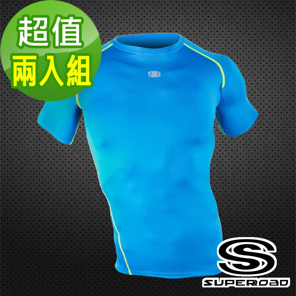 【SUPEROAD SPORTS】涼感速乾 專業機能運動短袖緊身衣(超值兩入組)(淺藍色)