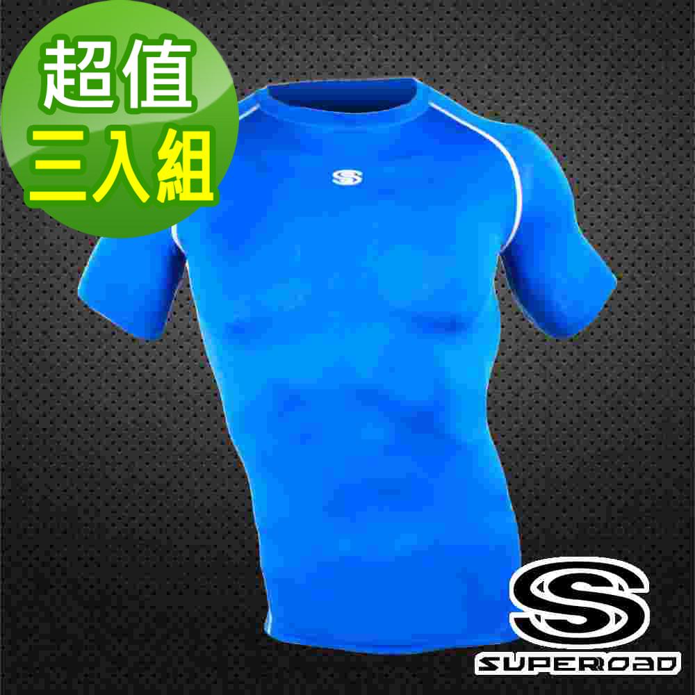 【SUPEROAD SPORTS】涼感速乾 專業機能運動短袖緊身衣(超值三入組)(寶藍色)