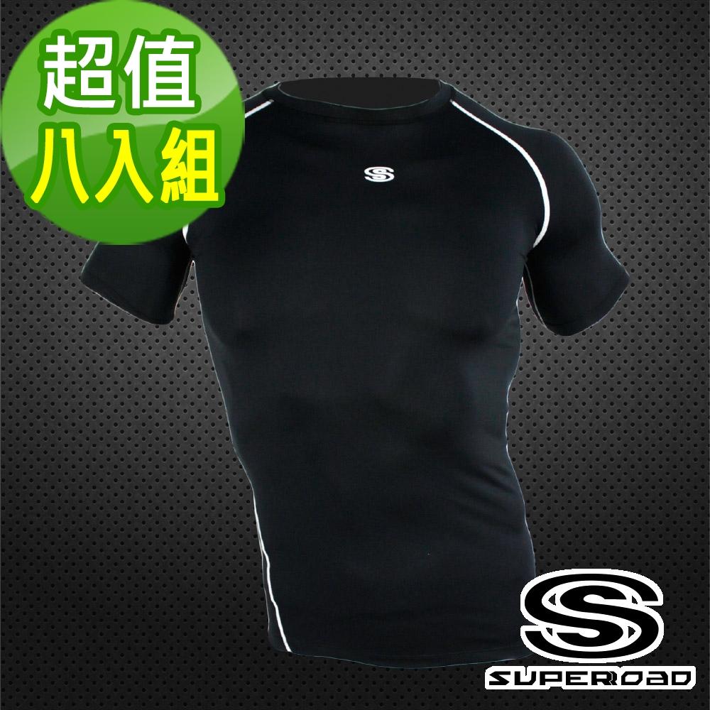 【SUPEROAD SPORTS】涼感速乾 專業機能運動短袖緊身衣(超值八入組)(黑色)