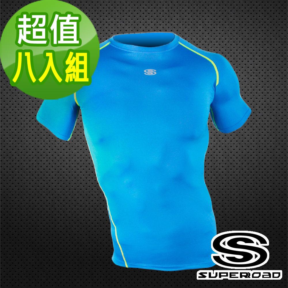 【SUPEROAD SPORTS】涼感速乾 專業機能運動短袖緊身衣(超值八入組)(淺藍色)