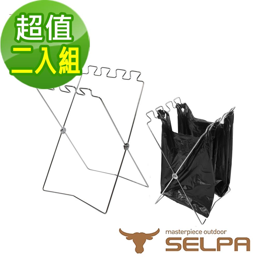 【韓國SELPA】不鏽鋼垃圾袋支架/收納/環保(超值兩入組)