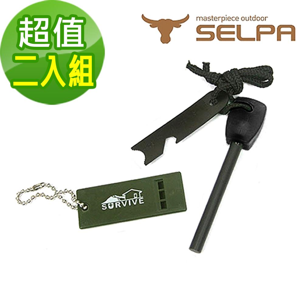 【韓國SELPA】超值戶外組合/打火石/打火棒/哨子(超值兩入組)