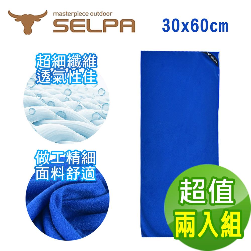 【韓國SELPA】MIT 科技涼感速乾毛巾(三色任選)(超值兩入組)