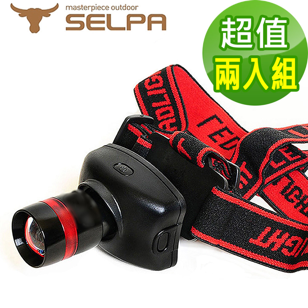 【韓國SELPA】類魚眼三段式LED頭燈(超值兩入組)