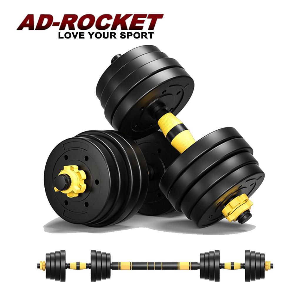 【AD-ROCKET】升級款 環保槓鈴啞鈴兩用組合(40kg)/健身器材/舉重/核心訓練