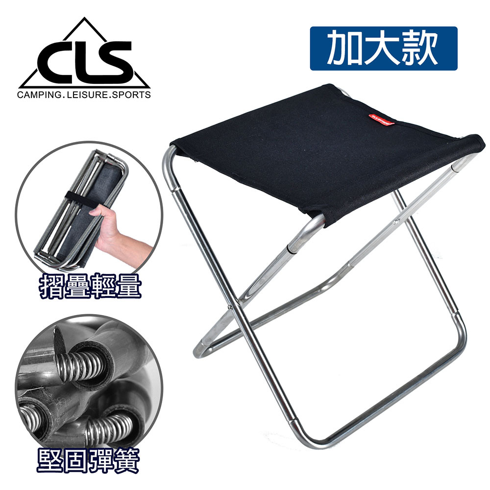 【韓國CLS】304不鏽鋼彈簧收納折疊椅(加大款)/行軍椅/板凳/登山/露營(兩色任選)